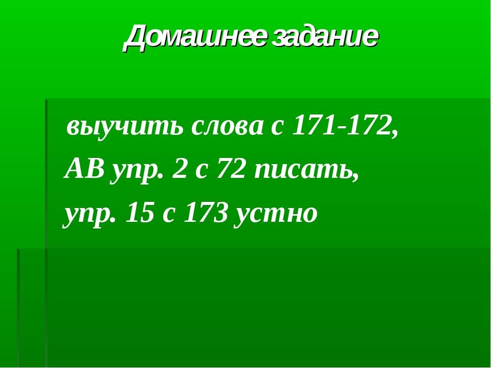 Домашнее задание выучить слова с 171-172, АВ упр. 2 с 72 писать, упр. 15 с 17...