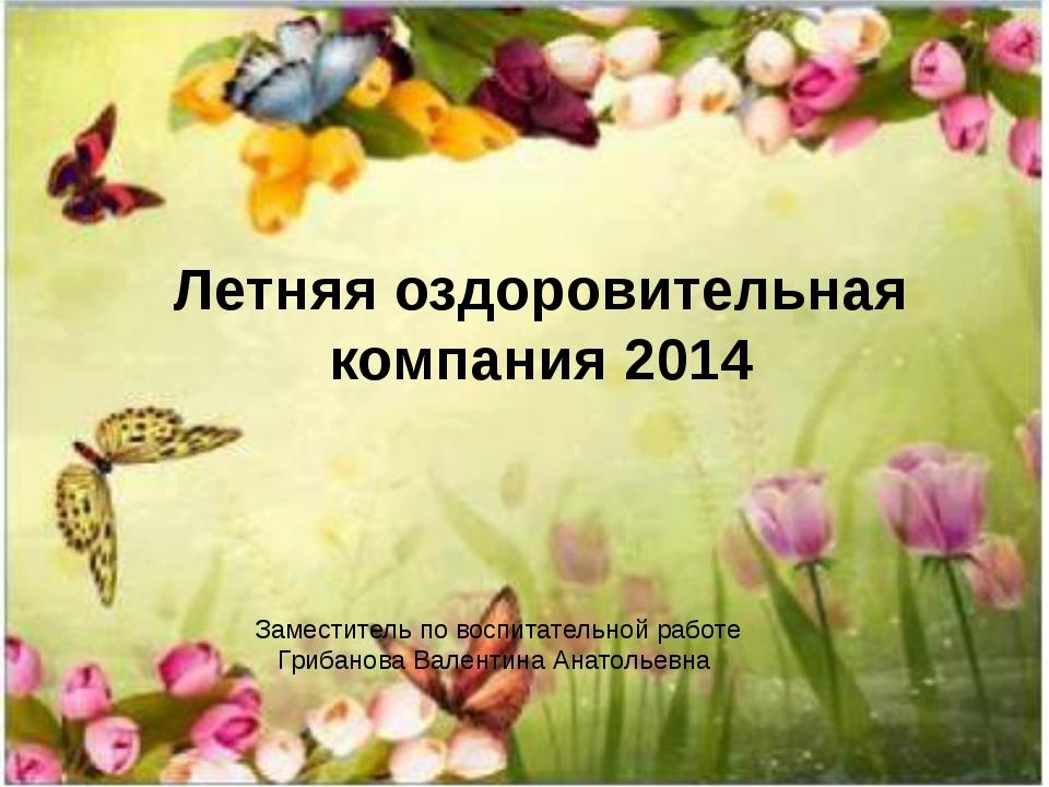 Летняя оздоровительная компания 2014 Заместитель по воспитательной работе Гр...