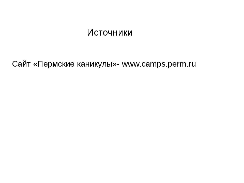 Источники Сайт «Пермские каникулы»- www.camps.perm.ru