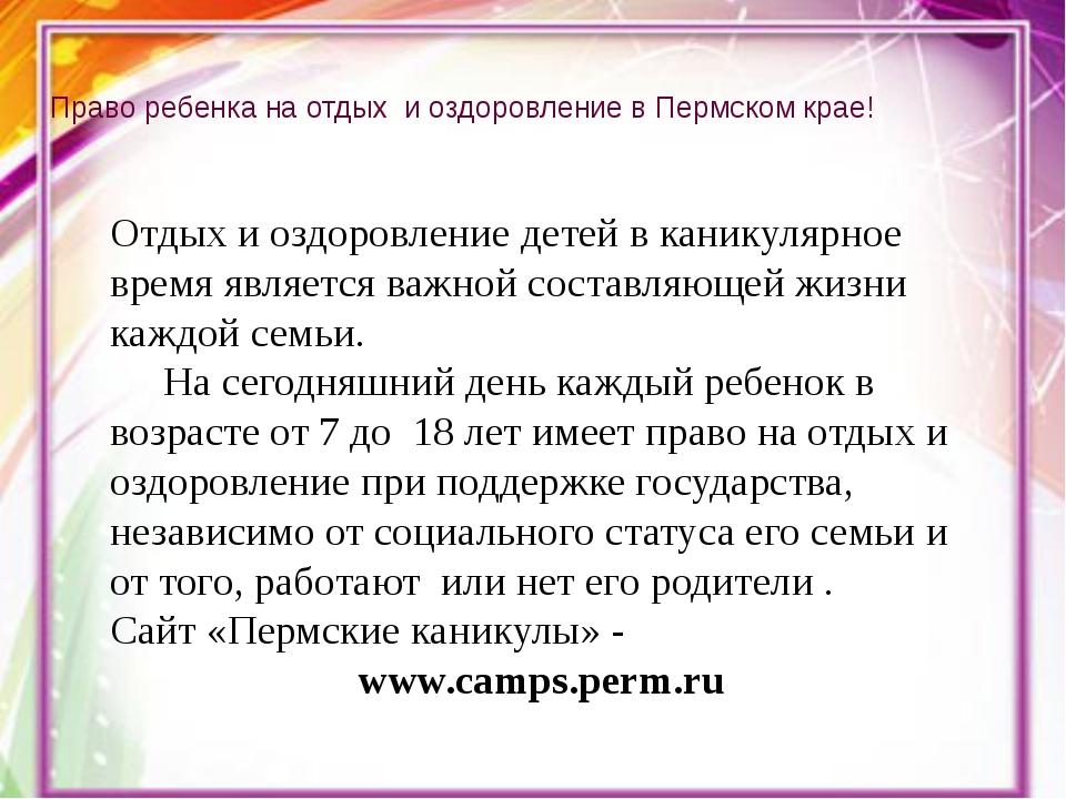 Право ребенка на отдых и оздоровление в Пермском крае! Отдых и оздоровление...
