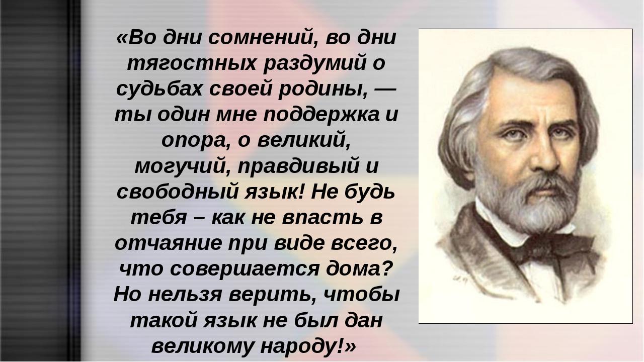 «Во дни сомнений, во дни тягостных раздумий о судьбах своей родины, — ты один...