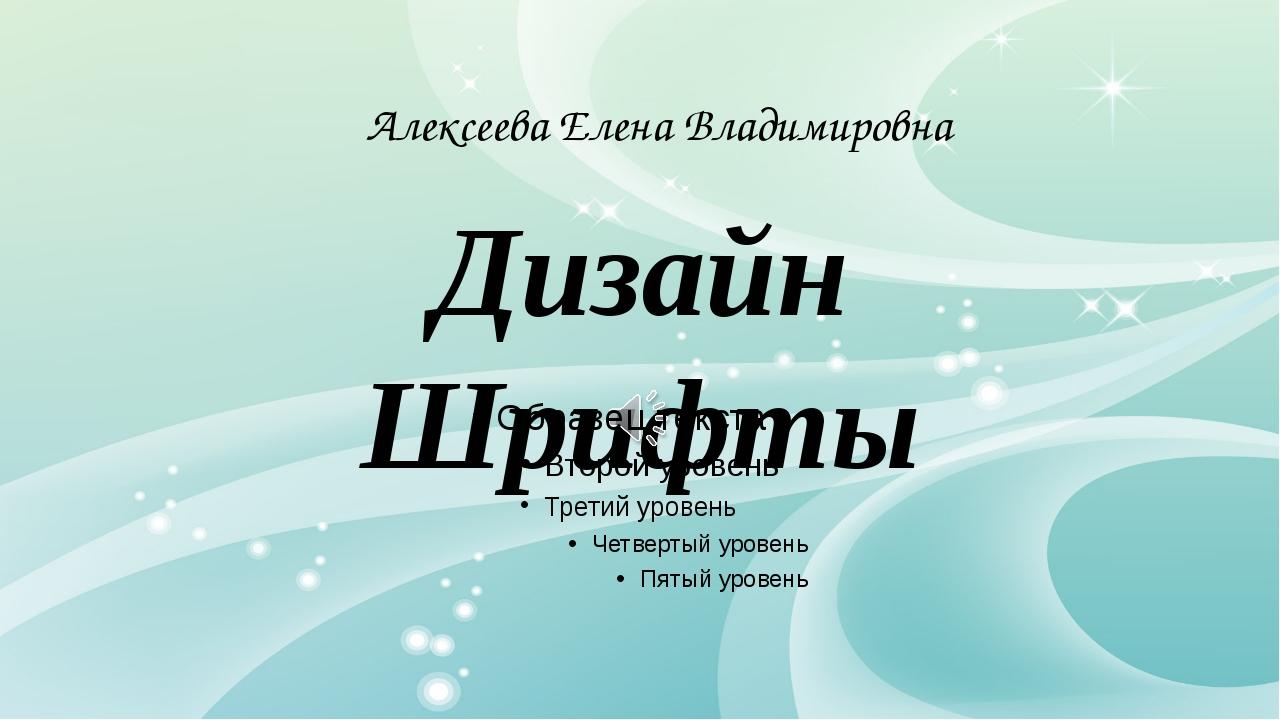 Дизайн Шрифты Алексеева Елена Владимировна