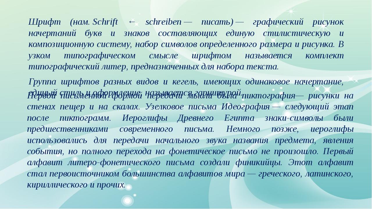 Шрифт (нам.Schrift ← schreiben— писать)— графический рисунок начертаний б...