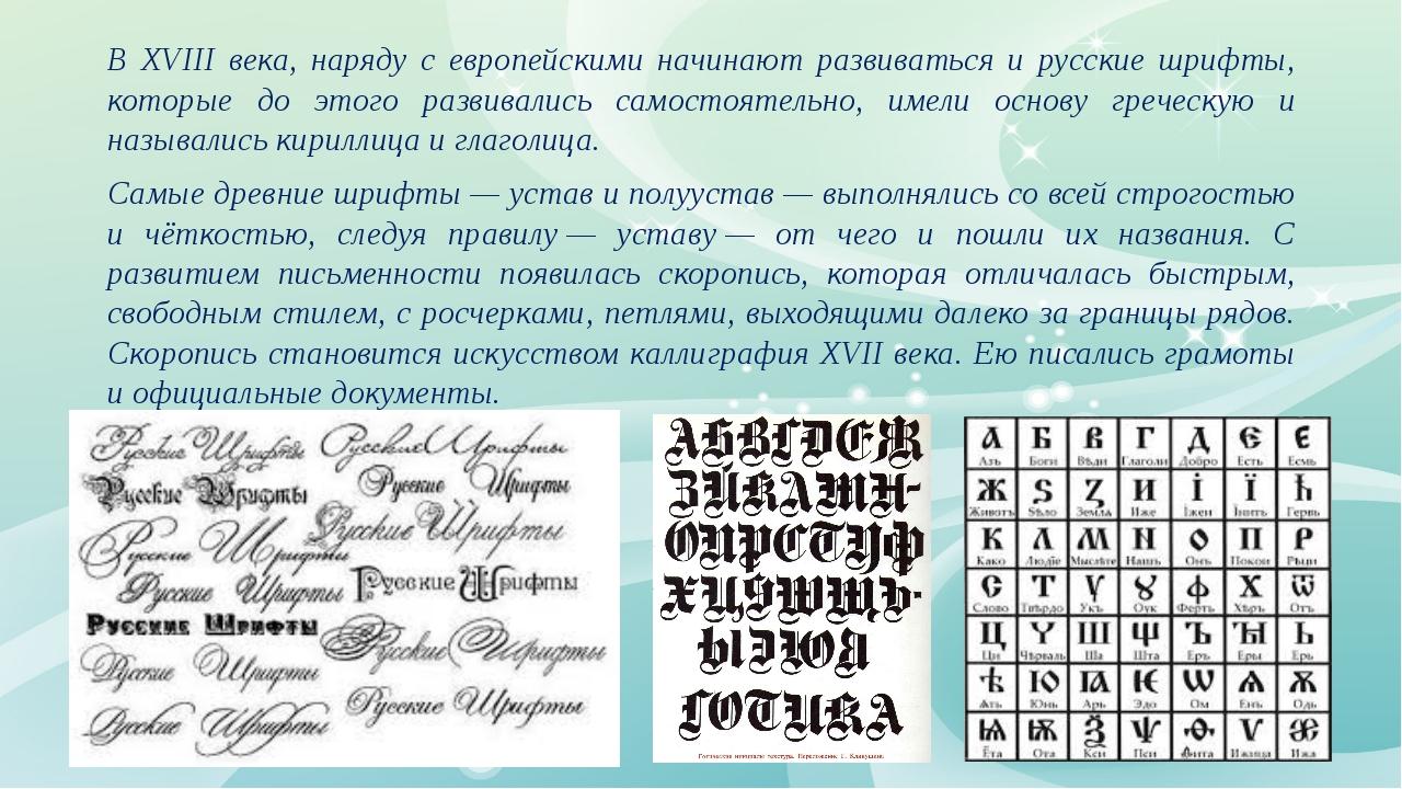 В XVIII века, наряду с европейскими начинают развиваться и русские шрифты, к...