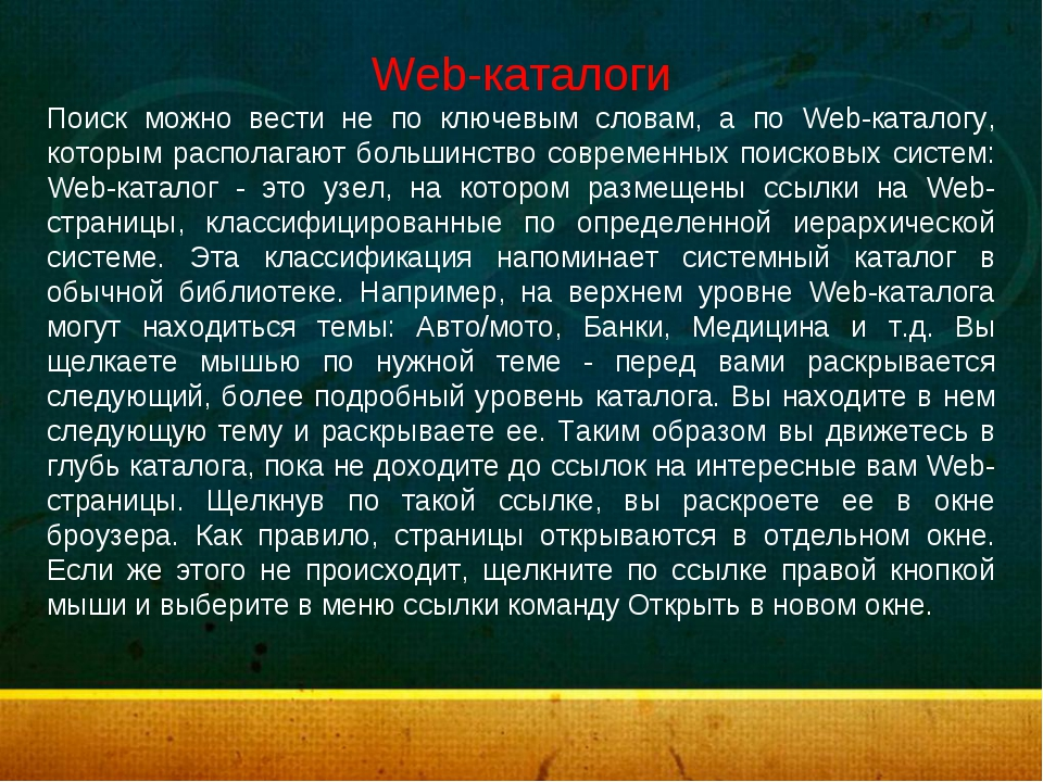Web-каталоги Поиск можно вести не по ключевым словам, а по Web-каталогу, кото...