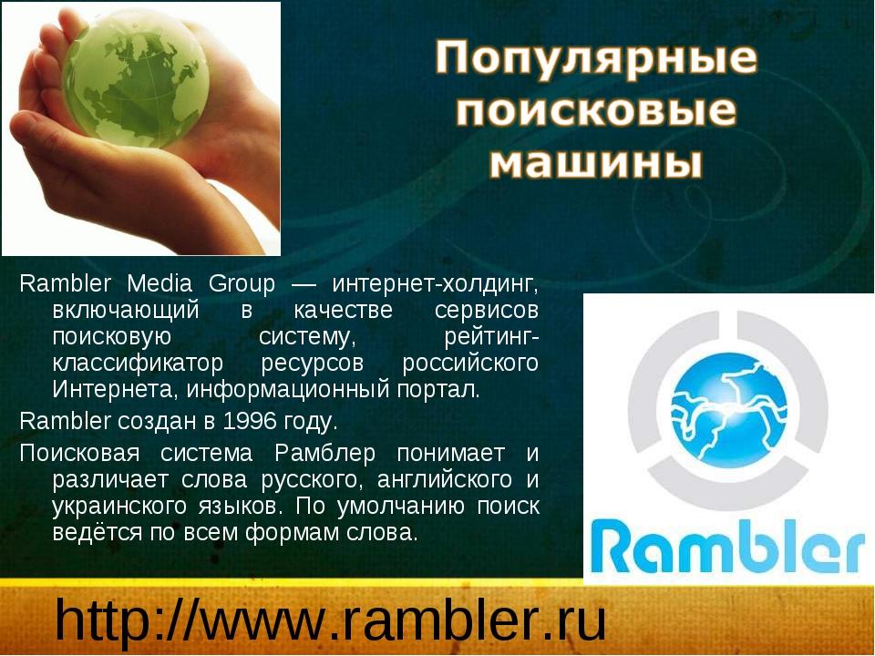 http://www.rambler.ru Rambler Media Group — интернет-холдинг, включающий в ка...