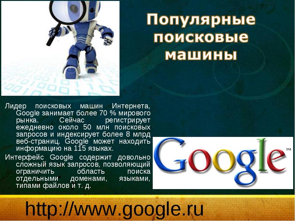http://www.google.ru Лидер поисковых машин Интернета, Google занимает более 7...
