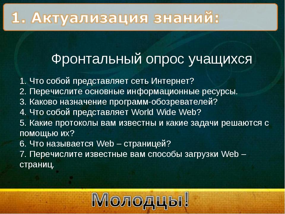 Фронтальный опрос учащихся. 1. Что собой представляет сеть Интернет? 2. Пере...