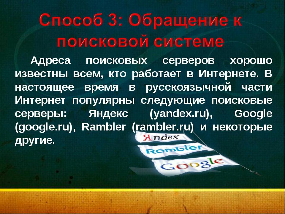 Адреса поисковых серверов хорошо известны всем, кто работает в Интернете. В...