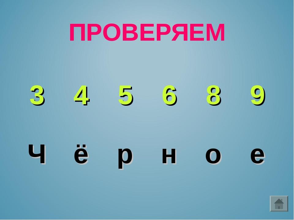 ПРОВЕРЯЕМ 345689 Чёрное