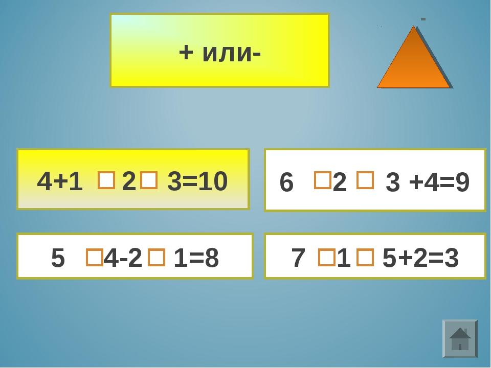 + или- 4+1 2 3=10 5 4-2 1=8 6 2 3 +4=9 7 1 5+2=3