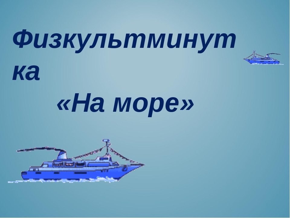 Физкультминутка «На море»
