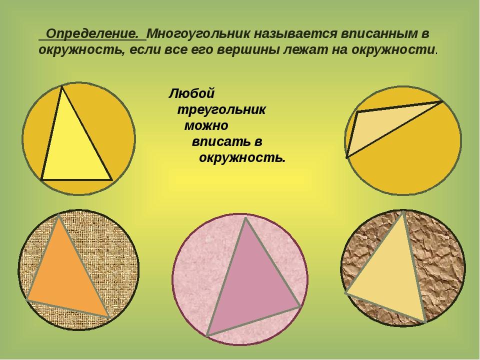 Определение. Многоугольник называется вписанным в окружность, если все его в...