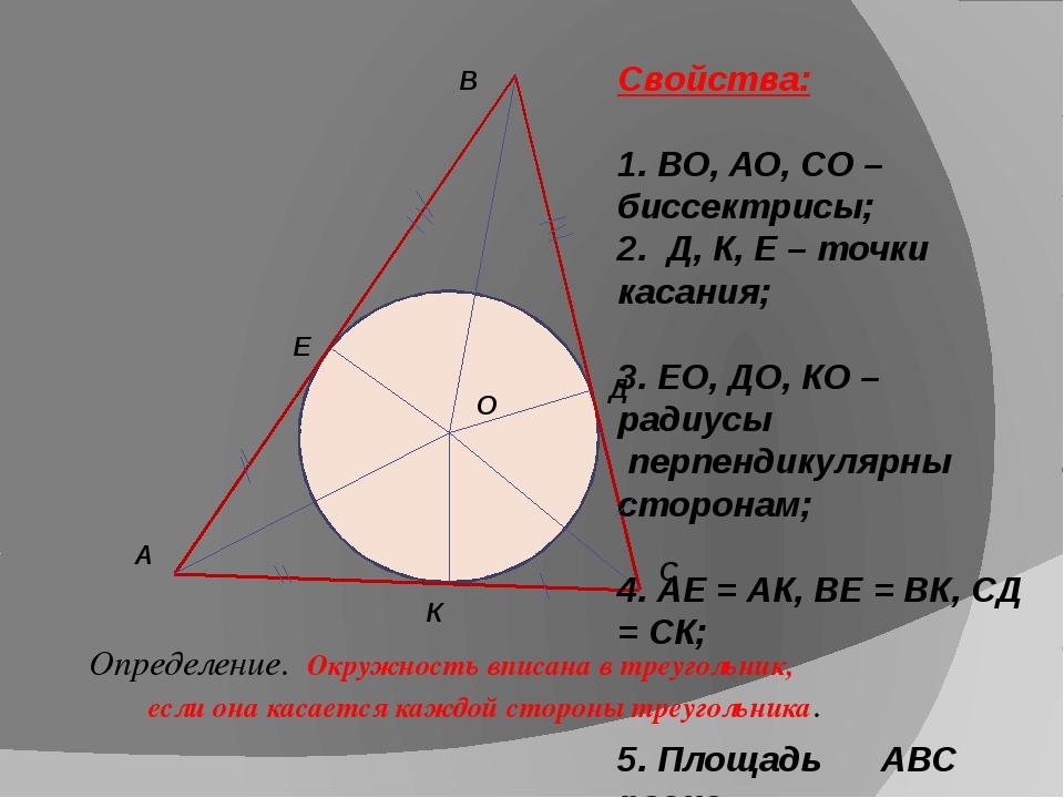 Определение. Окружность вписана в треугольник, если она касается каждой сторо...
