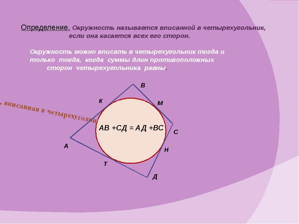 Окружность, вписанная в четырехугольник Определение. Окружность называется вп...