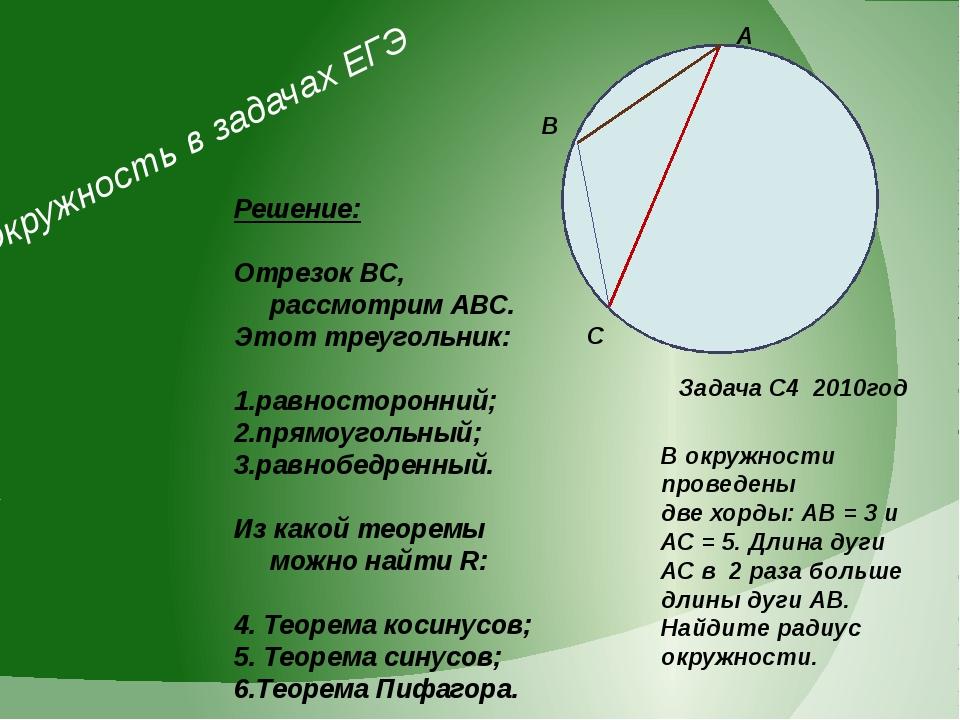 Окружность в задачах ЕГЭ В окружности проведены две хорды: АВ = 3 и АС = 5. Д...