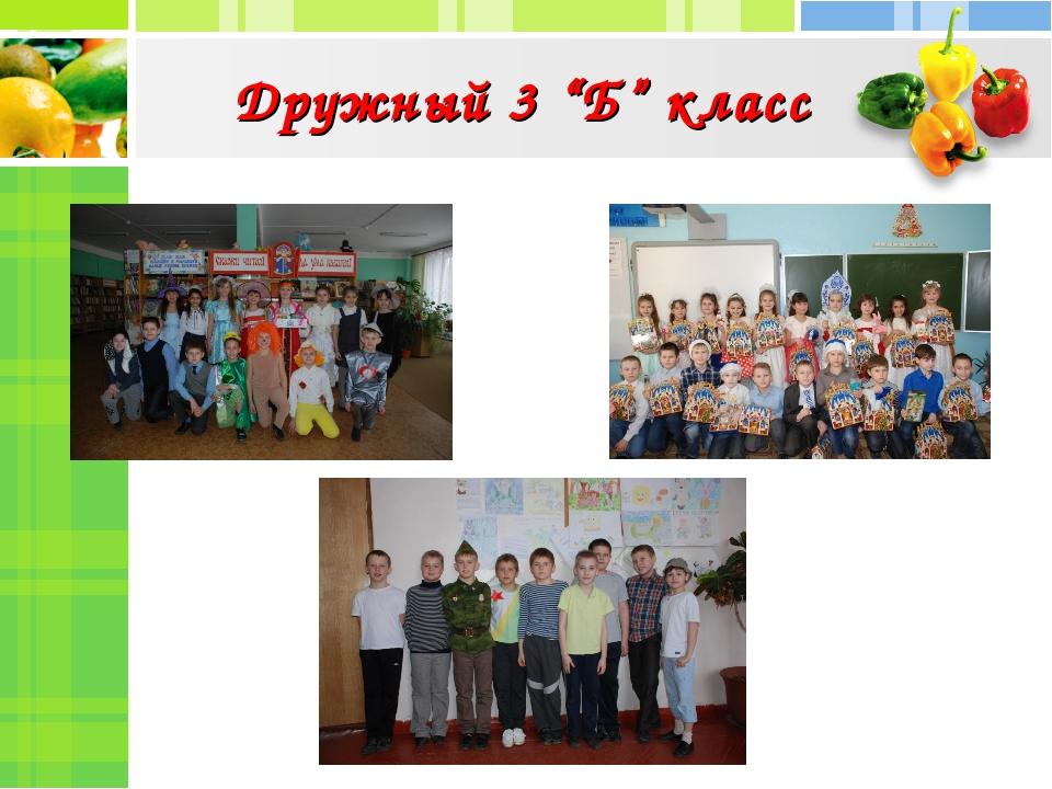 "Дружный 3 ""Б"" класс"