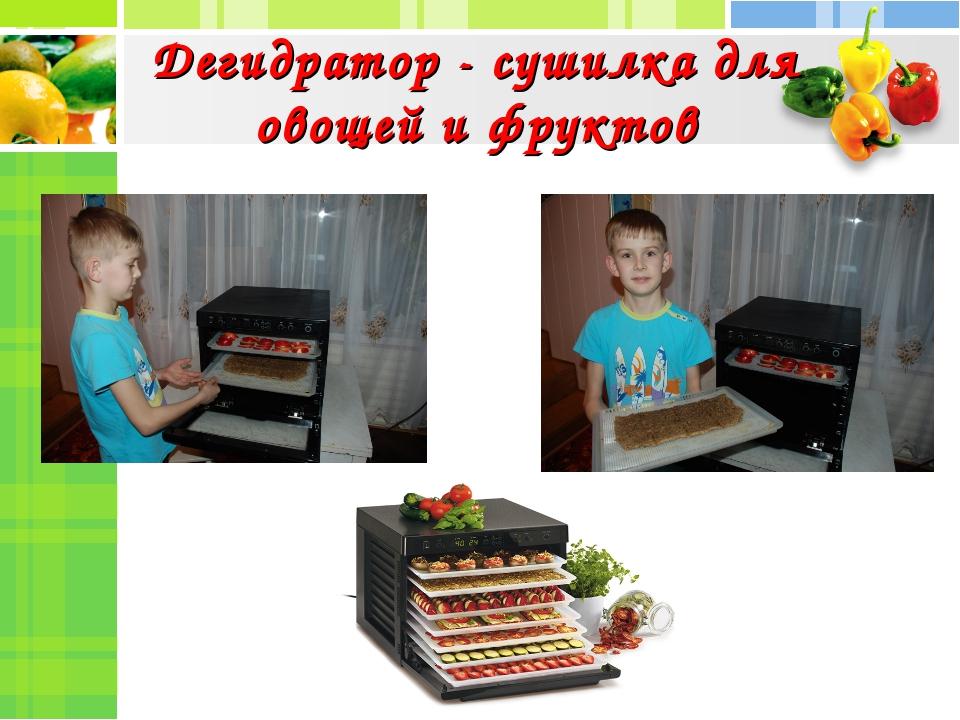 Дегидратор - сушилка для овощей и фруктов