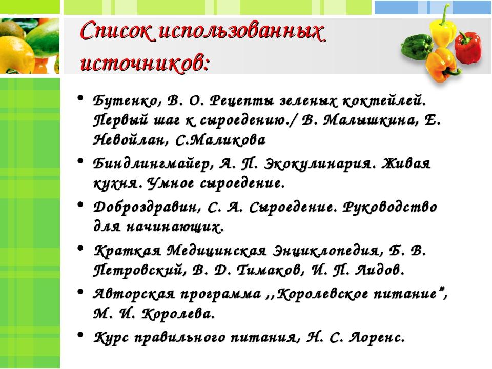 Список использованных источников: Бутенко, В. О. Рецепты зеленых коктейлей. П...