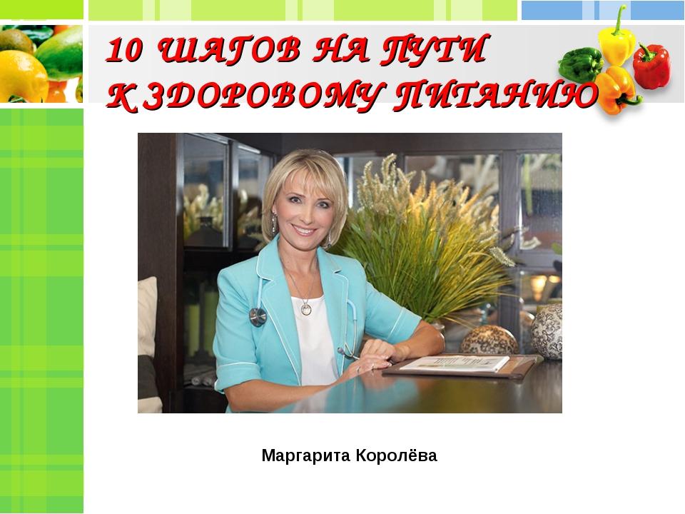 10ШАГОВ НАПУТИ КЗДОРОВОМУ ПИТАНИЮ Маргарита Королёва