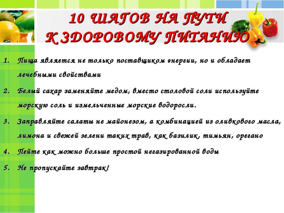 10ШАГОВ НАПУТИ КЗДОРОВОМУ ПИТАНИЮ Пища является нетолько поставщиком энер...