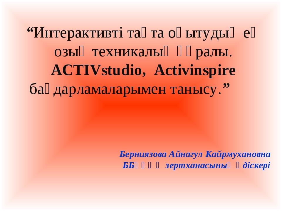 """""""Интерактивті тақта оқытудың ең озық техникалық құралы. ACTIVstudio, Activin..."""