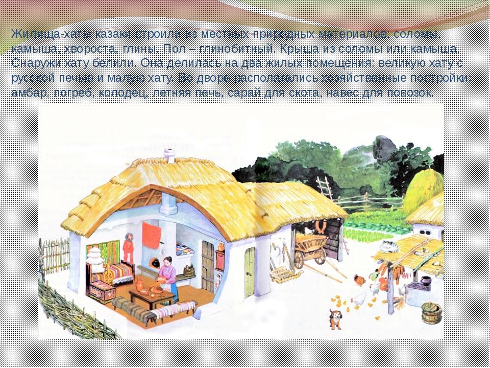 картинки хат кубанских казаков еду гелике