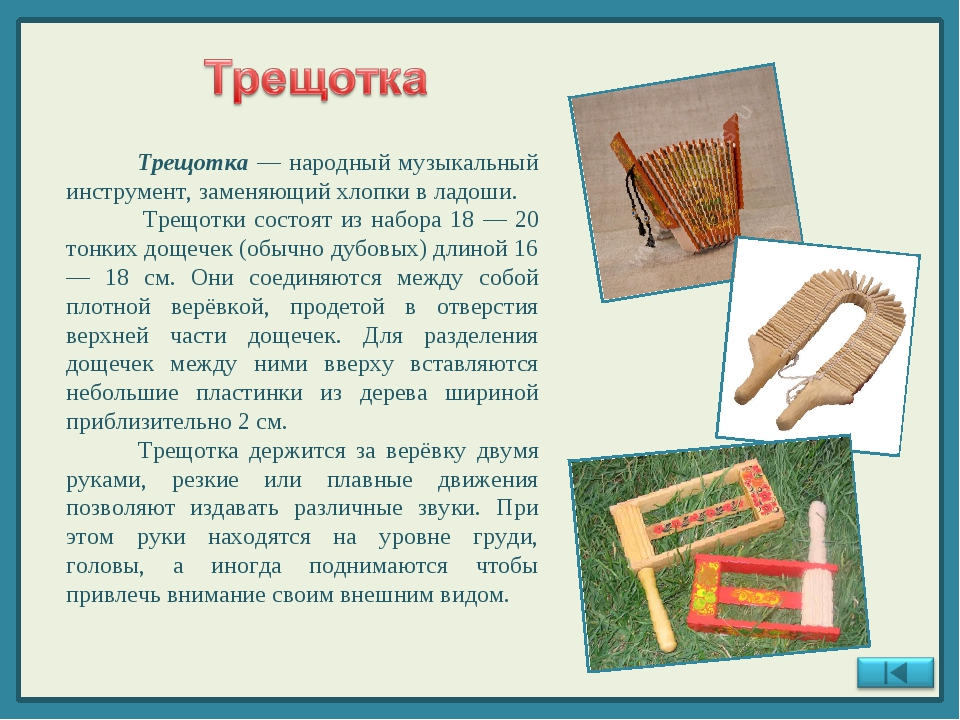 Трещотка — народный музыкальный инструмент, заменяющий хлопки в ладоши. Трещ...