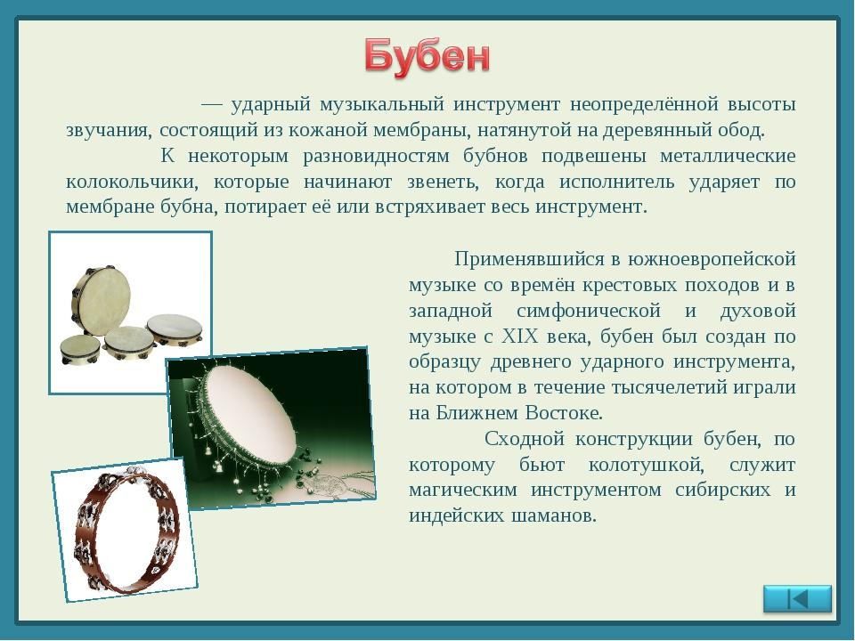 Бу́бен — ударный музыкальный инструмент неопределённой высоты звучания, сост...