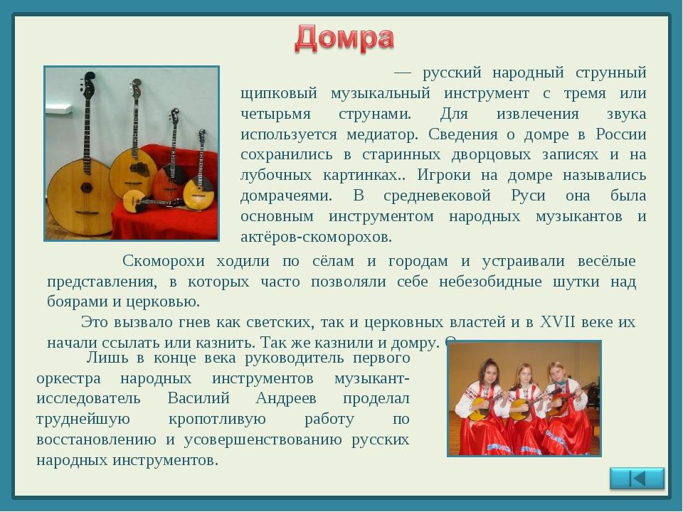 До́мра — русский народный струнный щипковый музыкальный инструмент с тремя и...