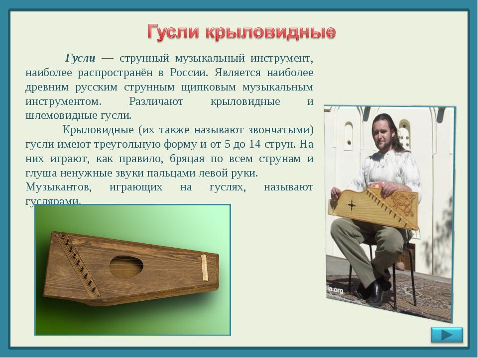 Гусли — струнный музыкальный инструмент, наиболее распространён в России. Яв...