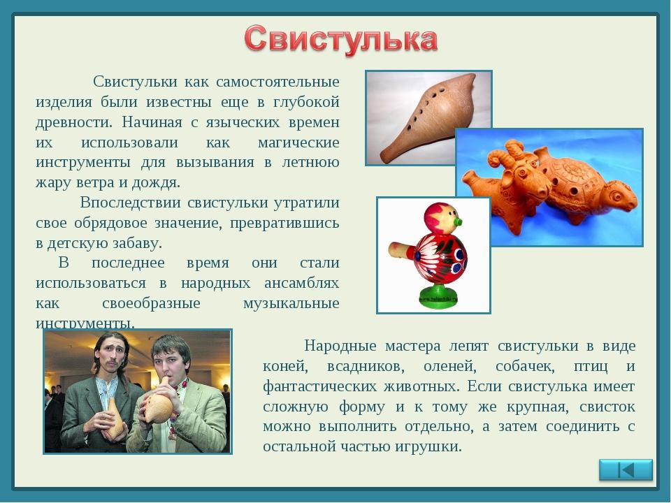 Свистульки как самостоятельные изделия были известны еще в глубокой древност...