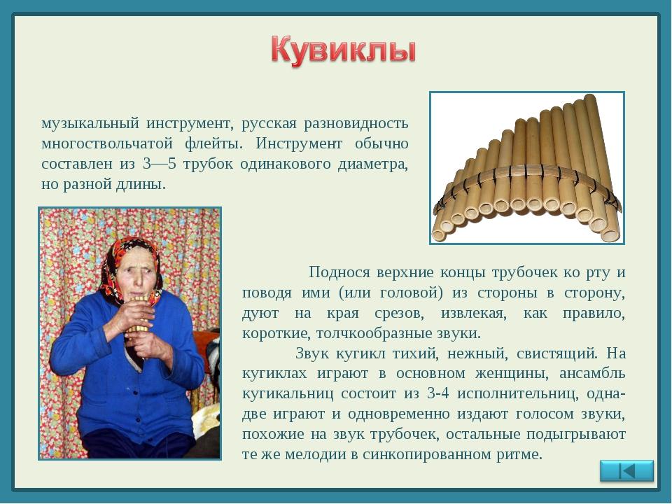Поднося верхние концы трубочек ко рту и поводя ими (или головой) из стороны...