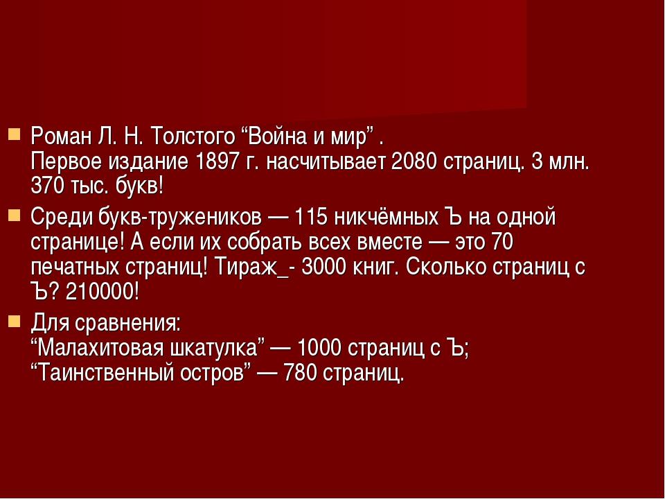 """Роман Л. Н. Толстого """"Война и мир"""" . Первое издание 1897 г. насчитывает 2080..."""