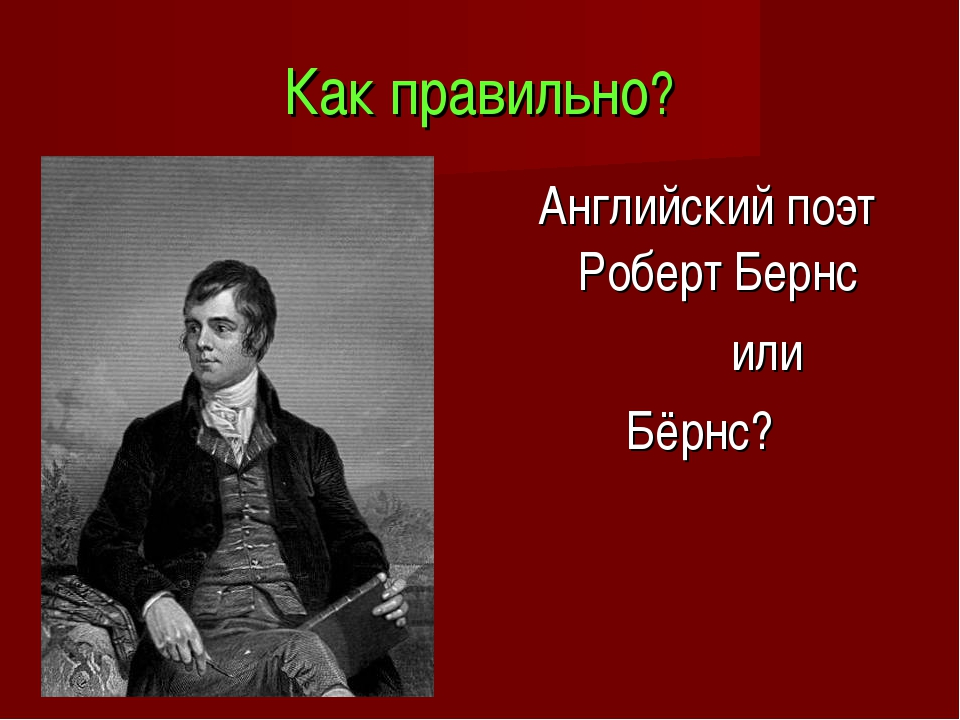 Как правильно? Английский поэт Роберт Бернс или Бёрнс?