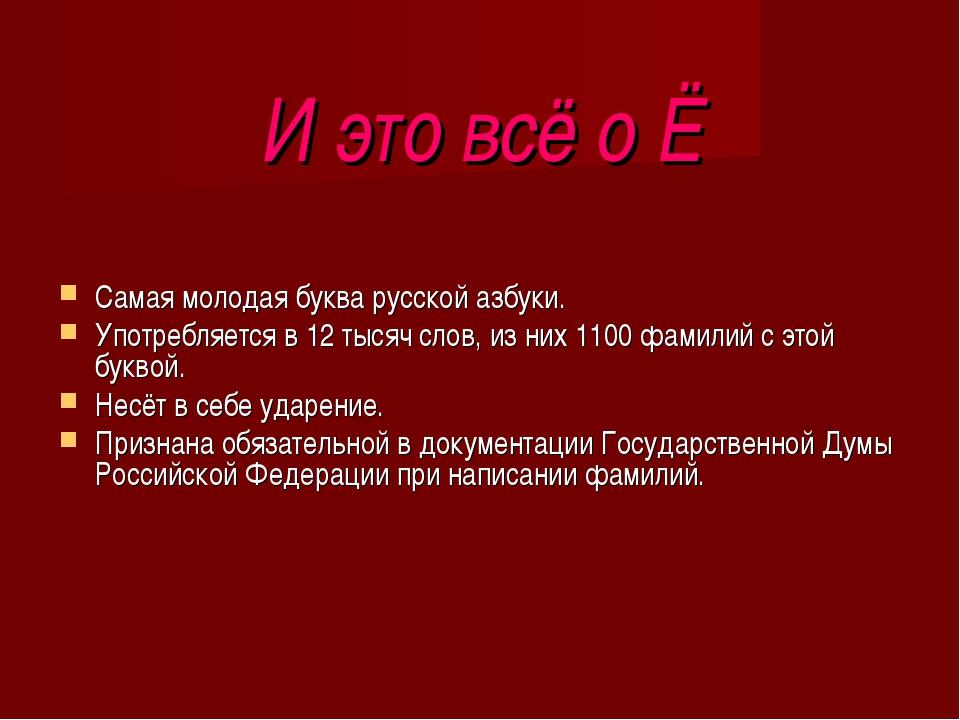 И это всё о Ё Самая молодая буква русской азбуки. Употребляется в 12 тысяч сл...