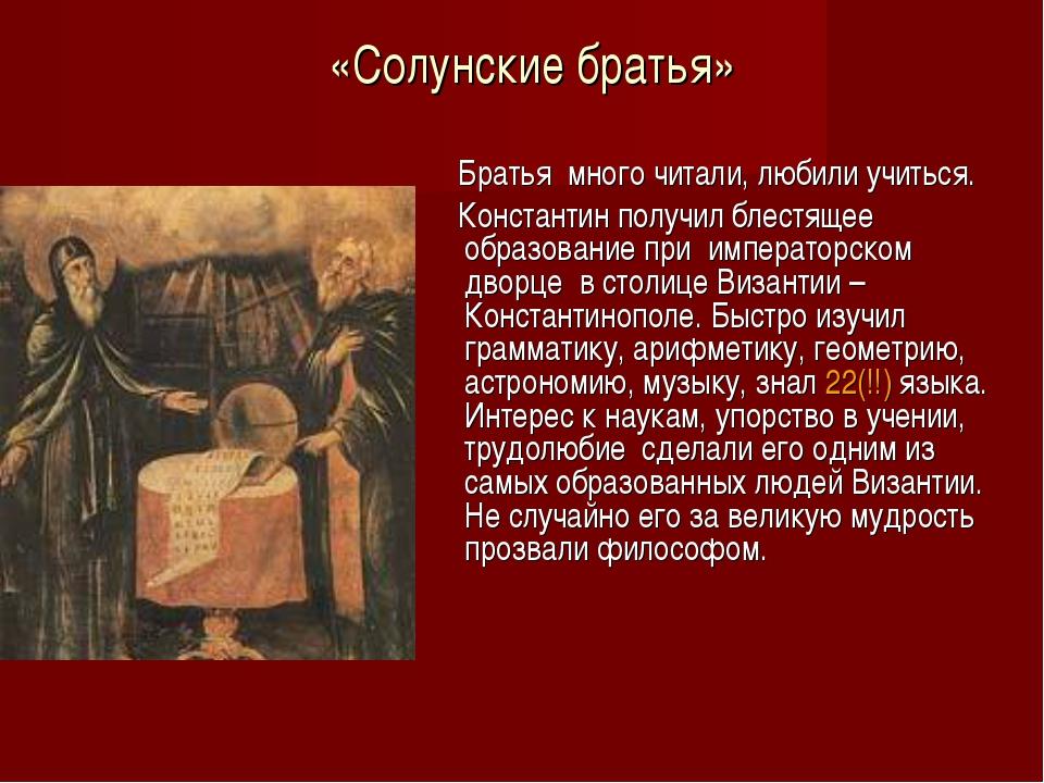 «Солунские братья» Братья много читали, любили учиться. Константин получил бл...