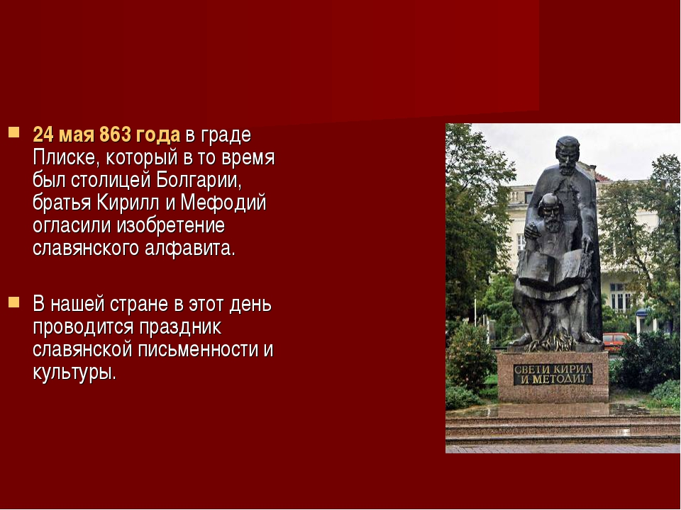 24 мая 863 года в граде Плиске, который в то время был столицей Болгарии, бра...