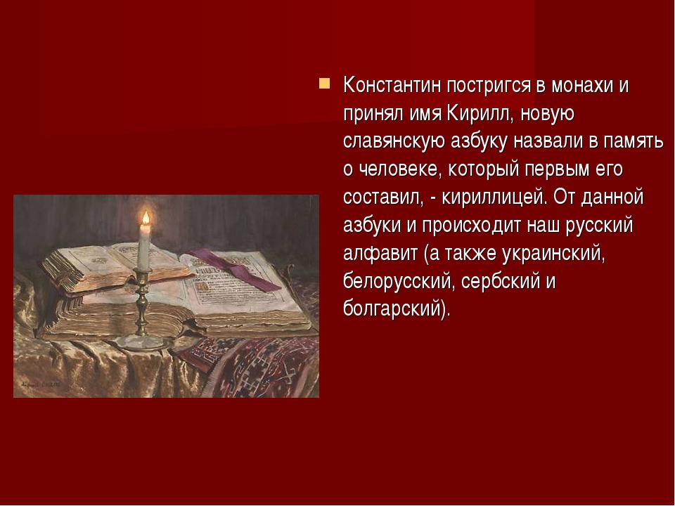 Константин постригся в монахи и принял имя Кирилл, новую славянскую азбуку на...