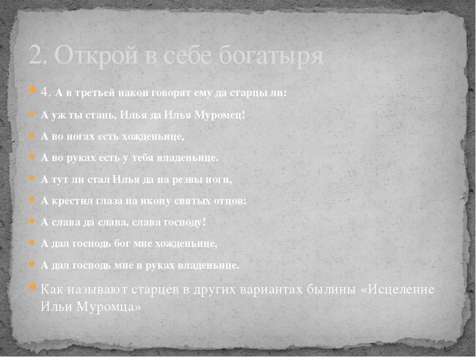 4. А в третьей након говорят ему да старцы ли: А уж ты стань, Илья да Илья Му...