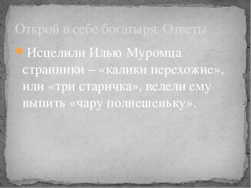 Исцелили Илью Муромца странники – «калики перехожие», или «три старичка», вел...