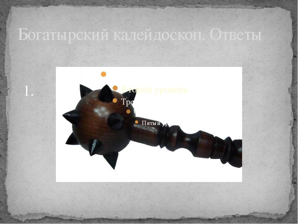 Богатырский калейдоскоп. Ответы 1.