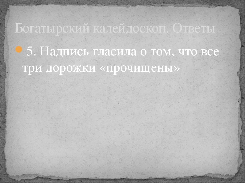 5. Надпись гласила о том, что все три дорожки «прочищены» Богатырский калейдо...