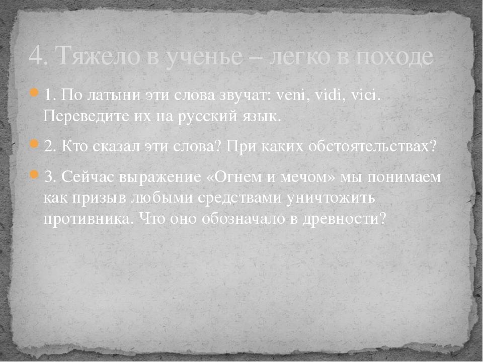 1. По латыни эти слова звучат: veni, vidi, vici. Переведите их на русский язы...