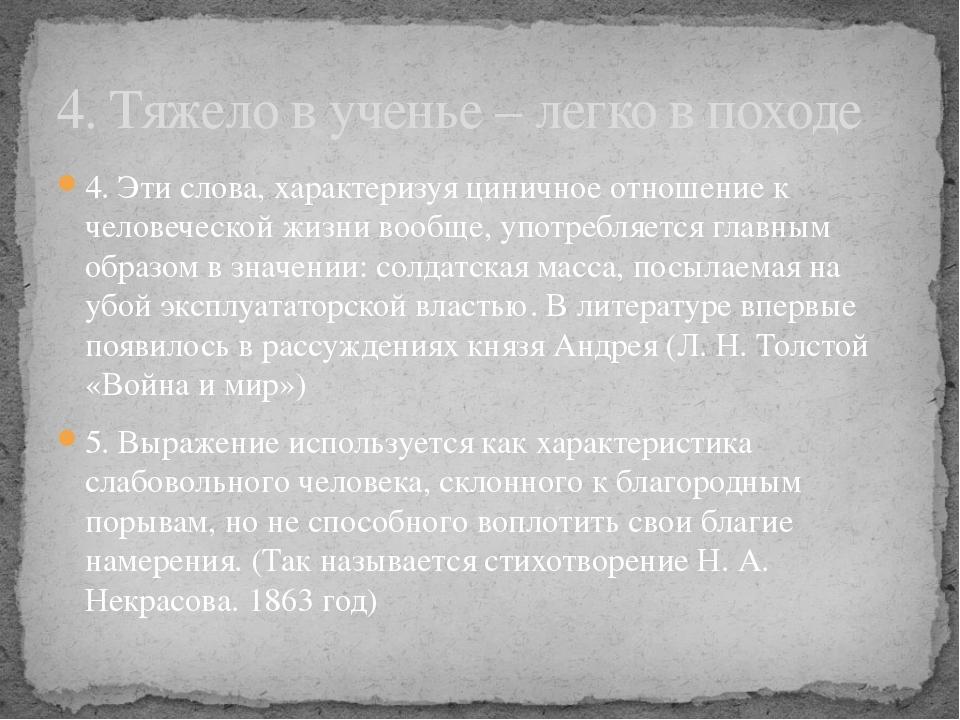 4. Эти слова, характеризуя циничное отношение к человеческой жизни вообще, уп...