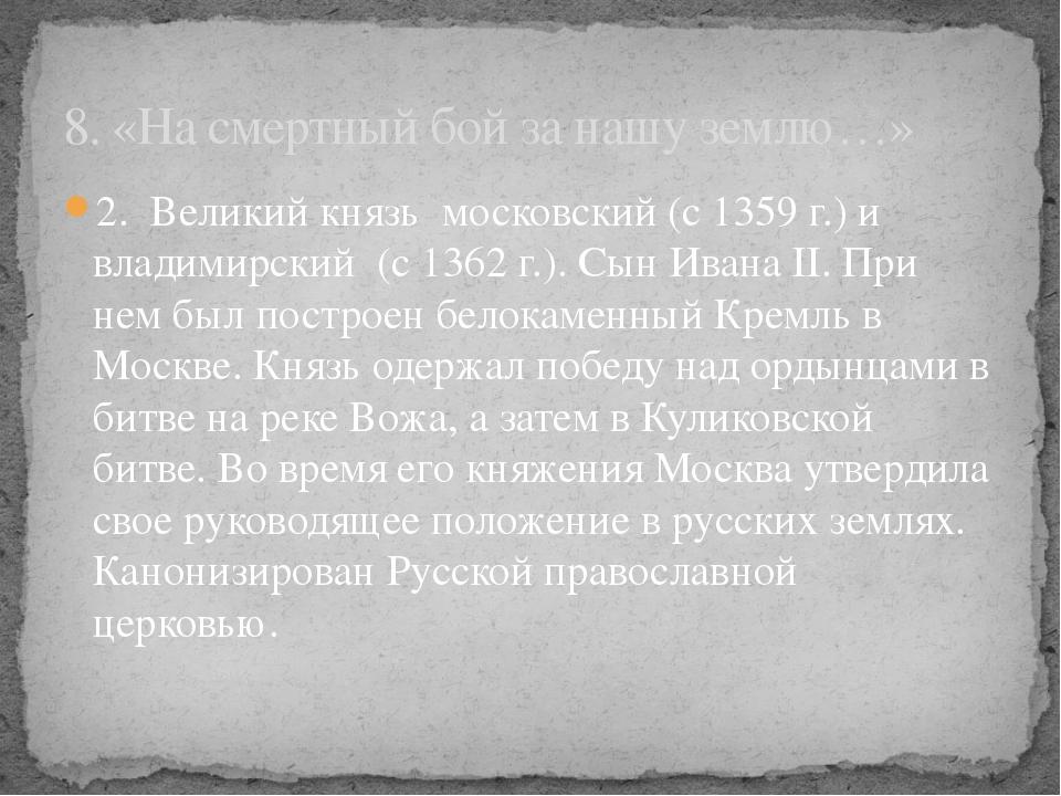 2. Великий князь московский (с 1359 г.) и владимирский (с 1362 г.). Сын Ивана...