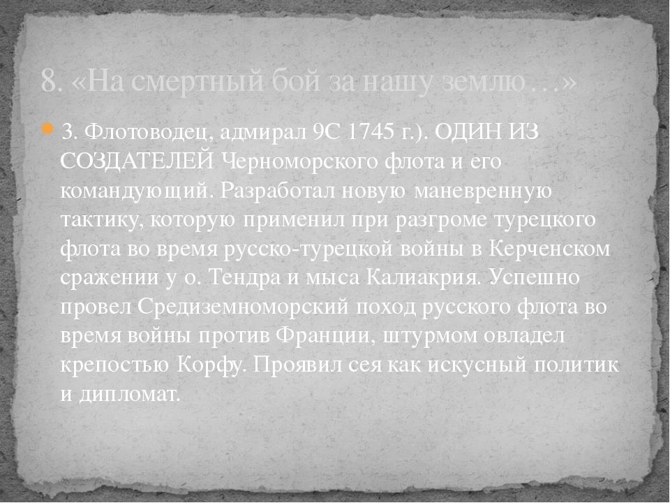 3. Флотоводец, адмирал 9С 1745 г.). ОДИН ИЗ СОЗДАТЕЛЕЙ Черноморского флота и...