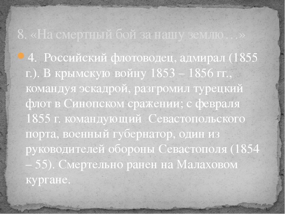 4. Российский флотоводец, адмирал (1855 г.). В крымскую войну 1853 – 1856 гг....