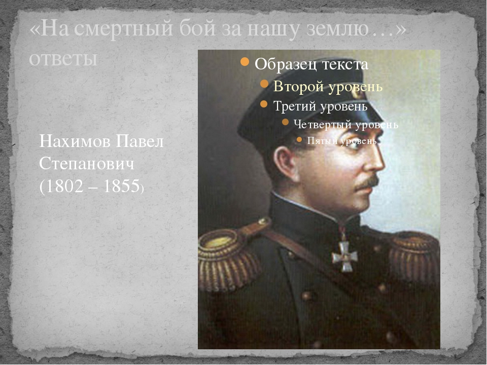 «На смертный бой за нашу землю…» ответы Нахимов Павел Степанович (1802 – 1855)