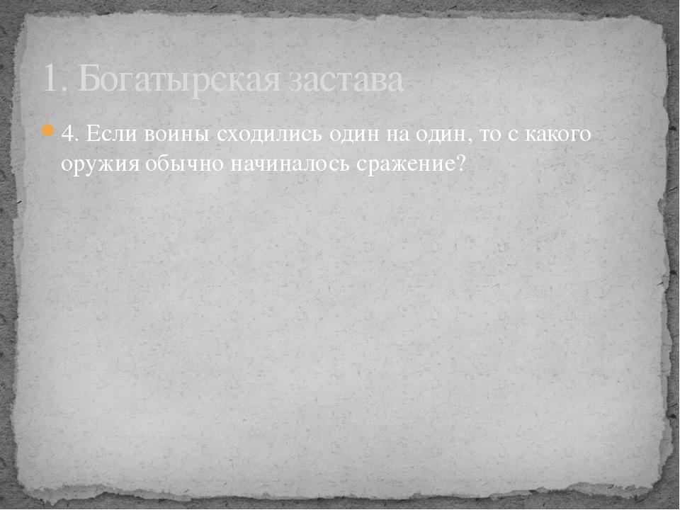 4. Если воины сходились один на один, то с какого оружия обычно начиналось ср...